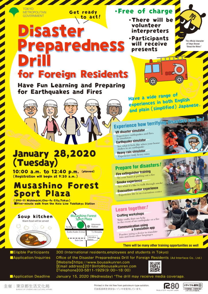 Disaster preparedness drill for foreign residents